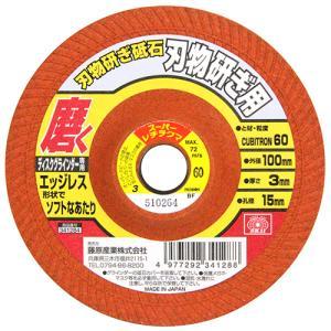 藤原産業 刃物砥ギ砥石 #60 100X3X15MMの関連商品9