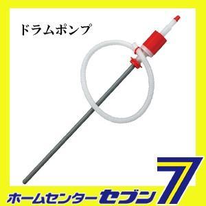 灯油ポンプ トーヨードラムポンプ TP-0021  三宅化学 [手動ポンプ サイフォン式] hc7