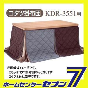 コタツ掛布団 280×230cm KKF0042 コイズミ [KKF0042 暖房 こたつふとん] hc7