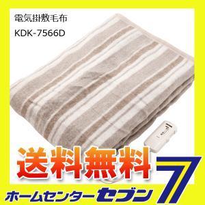 電気掛敷毛布 KDK-7566D 188cm×130cm コイズミ [電気毛布 電磁波カット 室温センサー ダニ退治 抗菌防臭] hc7