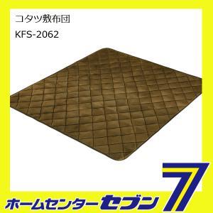 コタツ敷布団 KFS-2062 コイズミ [KTR-3060/KTR-3061用 敷布団] hc7