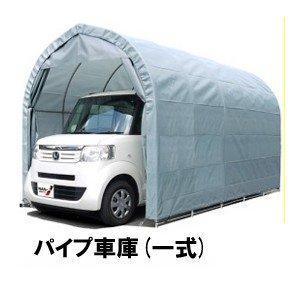 パイプ車庫 一式 2540U-GR(グレイユー) 軽自動車用 埋め込み式 2540UGR   (メーカー直送:代引き不可)|hc7