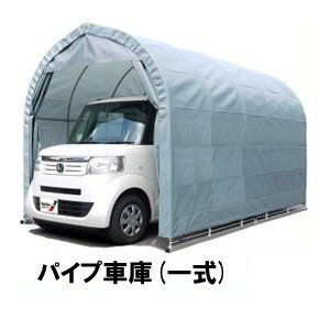 パイプ車庫 一式 2540B-GR(グレイユー)  軽自動車用 角パイプベース式 2540BGR  (メーカー直送:代引き不可)|hc7