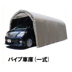 パイプ車庫 一式 3256U-SB(スーパーブラウン) 大型BOX車用 埋め込み式 3256USB   (メーカー直送:代引き不可)|hc7
