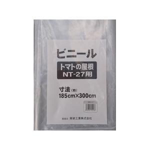 トマトの屋根 NT-27用 替ビニール 南栄工業 hc7
