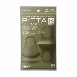 ピッタ マスク カーキ 3枚入  アラクス PITTA MASK KHAKI 衛生マスク 機能性マスク 花粉マスク 繰り返し 洗える|hc7