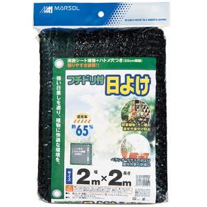 フチドリ付日ヨケ 2MX2M 65%  日本マタイ [園芸用品 農業資材 寒冷紗 遮光ネット]|hc7