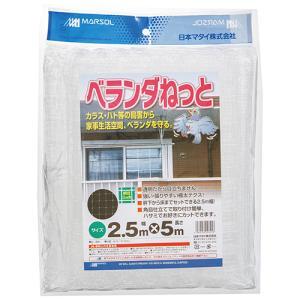 ベランダネット 2.5MX5M  日本マタイ [園芸用品 農業資材 寒冷紗 遮光ネット]|hc7