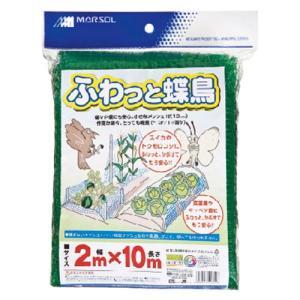 フワット蝶鳥 2MX10M  日本マタイ [園芸用品 農業資材 防虫ネット] hc7 02
