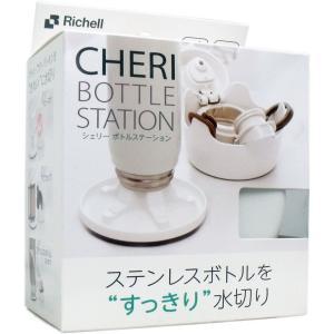 リッチェル シェリー ボトルステーション ホワイト 単品1個|hc7