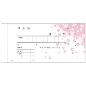 領収書 小切手判 さくら柄 複写式 R-204 50組×5冊入 単品1個|hc7