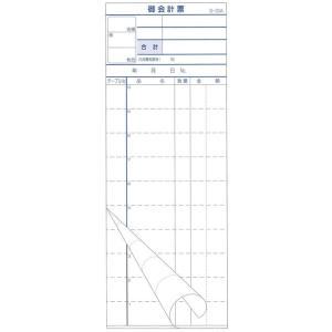 会計票 2枚複写式 ミシン10本入 S-20A 50組×10冊入 単品1個|hc7