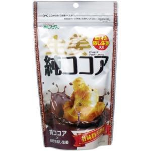 生姜純ココア 110g入 単品1個|hc7