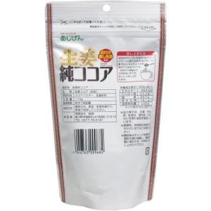 生姜純ココア 110g入 単品1個 hc7 03