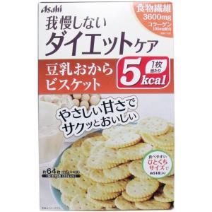 リセットボディ 豆乳おからビスケット 22g×4袋入 単品1個|hc7
