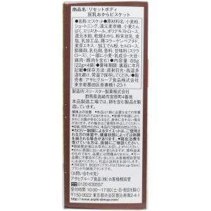 リセットボディ 豆乳おからビスケット 22g×4袋入 単品1個|hc7|03