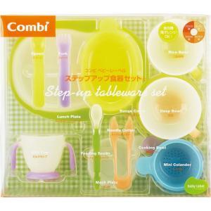 コンビ ベビーレーベル ステップアップ食器セットC 単品1個 hc7
