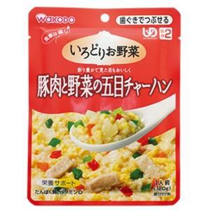★★和光堂 食事は楽し 豚肉と野菜の五目チャーハン 120g×12個(1ケース)<区分2> 1ケース|hc7