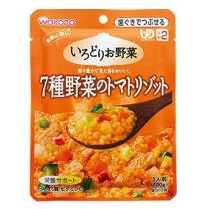 ★★和光堂 食事は楽し 7種野菜のトマトリゾット 120g×12個(1ケース)<区分2> 1ケース|hc7