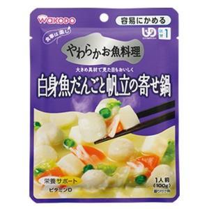 ★★和光堂 食事は楽し 白身魚団子と帆立の寄せ鍋 100g×12個(1ケース)<区分1> 1ケース|hc7