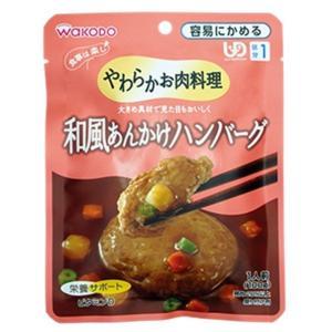 ★★和光堂 食事は楽し 和風あんかけハンバーグ 100g×12個(1ケース)<区分1> 1ケース|hc7