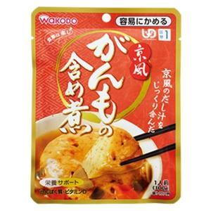 ★★和光堂 食事は楽し 京風がんもの含め煮 100g×12個(1ケース)<区分1> 1ケース|hc7