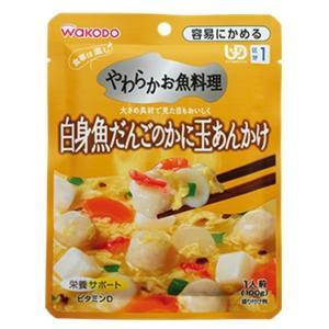 ★★和光堂 食事は楽し 白身魚だんごのかに玉あんかけ 100g×12個(1ケース)<区分1> 1ケース|hc7