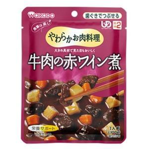 ★★和光堂 食事は楽し 牛肉の赤ワイン煮 100g×12個(1ケース)<区分2> 1ケース|hc7