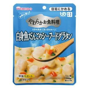 ★★和光堂 食事は楽し 白身魚だんごのシーフードグラタン 100g×12個(1ケース)<区分1> 1ケース|hc7