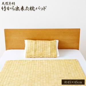 天然素材 『竹から出来た敷パッド』 45×45cm 枕用 5375800 イケヒコ hc7