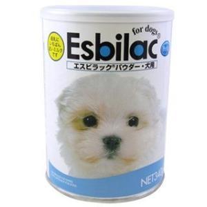 犬用ミルク パウダー犬用 (340g) エスビラック Esbilac|hc7