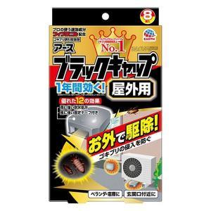 ブラックキャップ 屋外用 12g (8コ) ゴキブリ用  [虫除け・殺虫剤捕獲・誘引器]|hc7