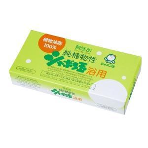 シャボン玉石けん 純植物性シャボン玉浴用3個入り (100g×3個) 無添加石鹸、せっけん、バスソー...