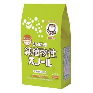 シャボン玉石けん 純植物性スノール 2.1kg