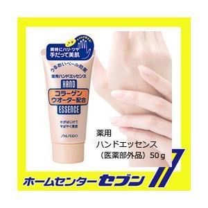 薬用ハンドエッセンス 50g (無香料) ハンドクリーム(メール便/代引不可/着日指定不可)|hc7