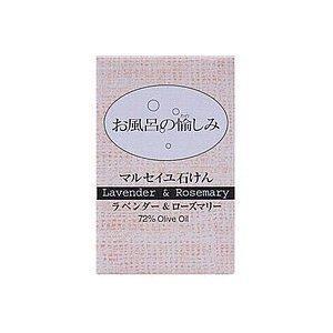 お風呂の愉しみ マルセイユ石鹸 (ラベンダー&ローズマリー) 太陽油脂 [太陽油脂 石鹸]|hc7