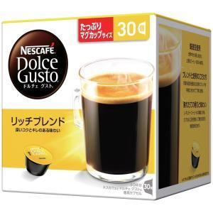 (3個入り) ネスカフェ ドルチェ グスト 専用カプセル リッチブレンドマグナムパック RBM16001 (1箱:30杯分)×3個 hc7