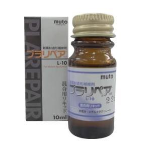 造形補修剤 プラリペア(R) リキッド(液) 10ml L-10|hc7