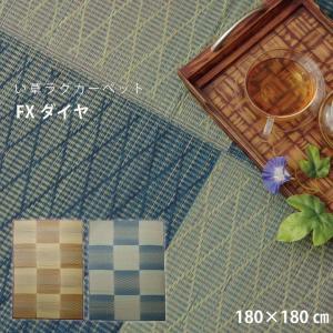 い草ラグ おしゃれ ふっくら シンプル カーペット  『FXダイヤ』 ブラウン  約180×180cm 8465970 イケヒコ|hc7
