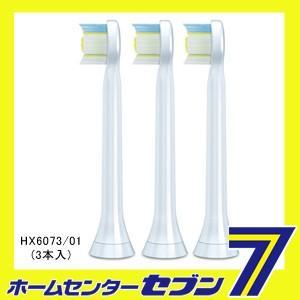 PHILIPS sonicare フィリップス ソニッケアー HX6073/01 ダイヤモンドクリーン ブラシヘッド コンパクトサイズ  (3本入) 替えブラシ hc7