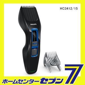 フィリップス ヘアーカッター HC3412/15 PHILPS [散髪 バリカン ヘアカッター ヘアケア ヘアカット hc3412/15(HC341215) 理美容家電]|hc7
