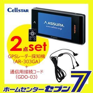 セルスター 2点セット 『GPSレーダー探知機(AR-303GA)+通信用接続コード(GDO-03)』 CELLSTAR hc7
