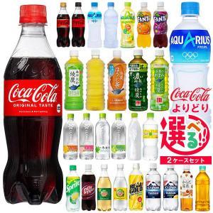 コカ・コーラ 選べる☆ドリンク コカ・コーラ商品 500ml+α PET ペットボトル よりどり2ケースSALE 送料無料|hc7