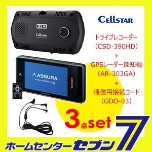 セルスター 3点セット 『ドライブレコーダー(CSD-390HD)+GPSレーダー探知機(AR-303GA)+通信用接続コード(GDO-03)』 CELLSTAR hc7