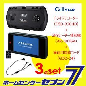 セルスター 3点セット 『ドライブレコーダー(CSD-390HD)+GPSレーダー探知機(AR-383GA)+通信用接続コード(GDO-04)』 hc7