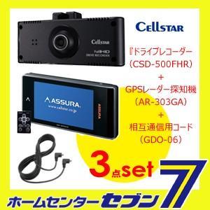 セルスター 3点セット 『ドライブレコーダー(CSD-500FHR)+GPSレーダー探知機(AR-303GA)+相互通信用コード(GDO-06)』 CELLSTAR hc7