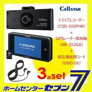 セルスター 3点セット 『ドライブレコーダー(CSD-500FHR)+GPSレーダー探知機(AR-353GA)+相互通信用コード(GDO-06)』 CELLSTAR hc7