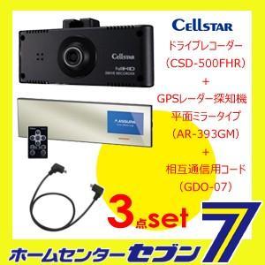 セルスター 3点セット 『ドライブレコーダー(CSD-500FHR)+GPSレーダー探知機 平面ミラータイプ(AR-393GM)+相互通信用コード(GDO-07)』 hc7