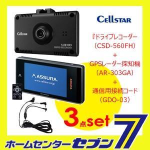 セルスター 3点セット 『ドライブレコーダー(CSD-560FH)+GPSレーダー探知機(AR-303GA)+通信用接続コード(GDO-03)』 CELLSTAR hc7