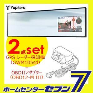 ユピテル 2点セット 『GPS レーダー探知機 (GWM105sd) スーパーキャット Super Cat +OBDIIアダプター(OBD12-M III)』 Yupiteru ユピテル hc7